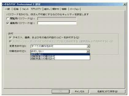 印刷 acrobat reader 11印刷できない : PDFファイルを印刷禁止に ...