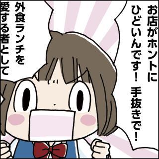 たまランチ:第62話「手抜き店 vs たまちゃん」