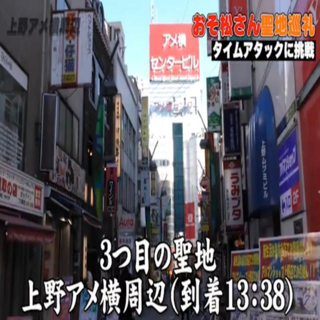 アニメ「おそ松さん」の聖地を一気にかけめぐる動画