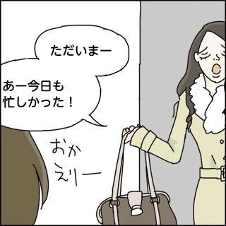 【漫画】ジャパニーズ・ガールズ!
